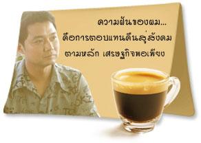กาแฟสวัสดี