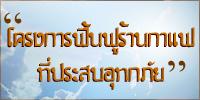 โครงการฟื้นฟูร้านกาแฟ-2554