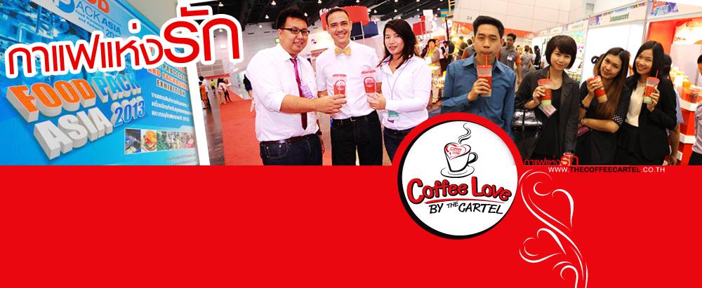 กาแฟแห่งรัก@Food Pack Asia 2013