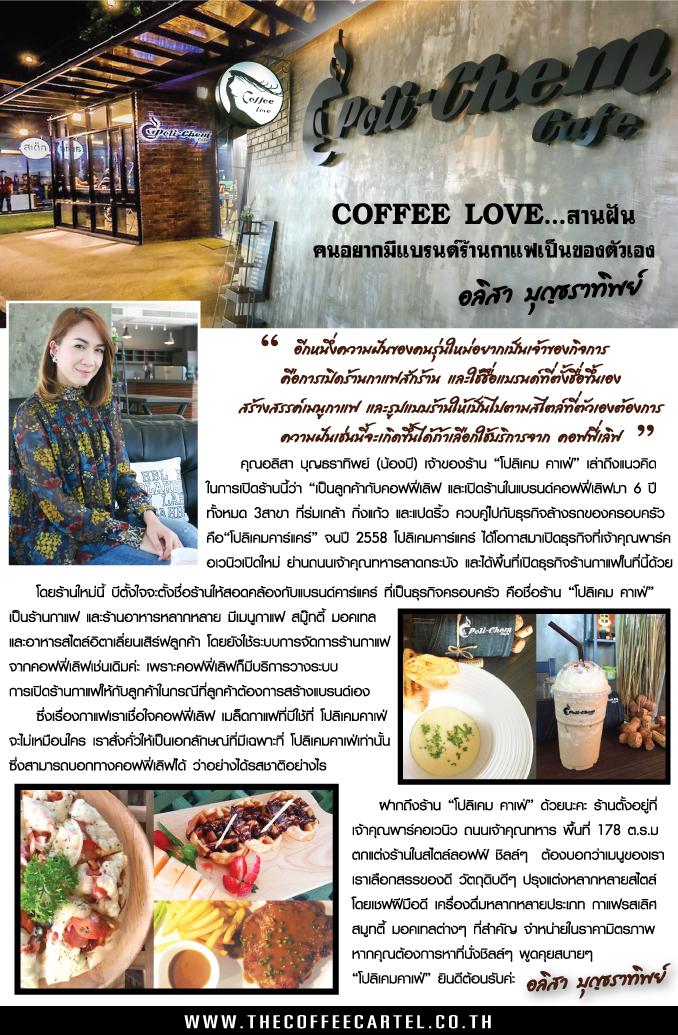 Polichem Cafe'