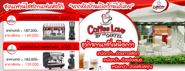 Coffee Love Promotion