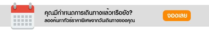 จองโปรแกรมทัวร์ออนไลน์