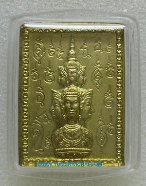 เหรียญ พระจตุคามรามเทพ รุ่นแรก