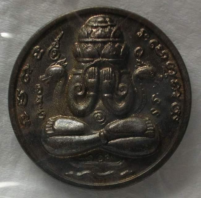 เหรียญปิดตาพังพระกาฬ ปี32 เครายาว