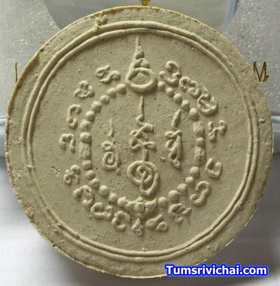 ดวงตราพญาราหู จตุคาม รุ่น2 พ.ศ. 2548 ท่านสรรเพชญ