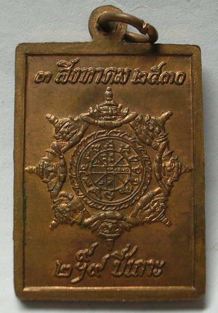 เหรียญแสตมป์ จตุคามรามเทพ ปี30 พิมพ์มีหูยันต์กลับ(ด้านหลัง)