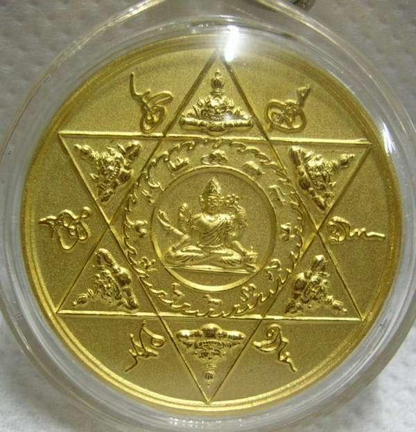 เหรียญจตุคามรามเทพ รุ่น 72 พรรษามหามงคล ปี 47