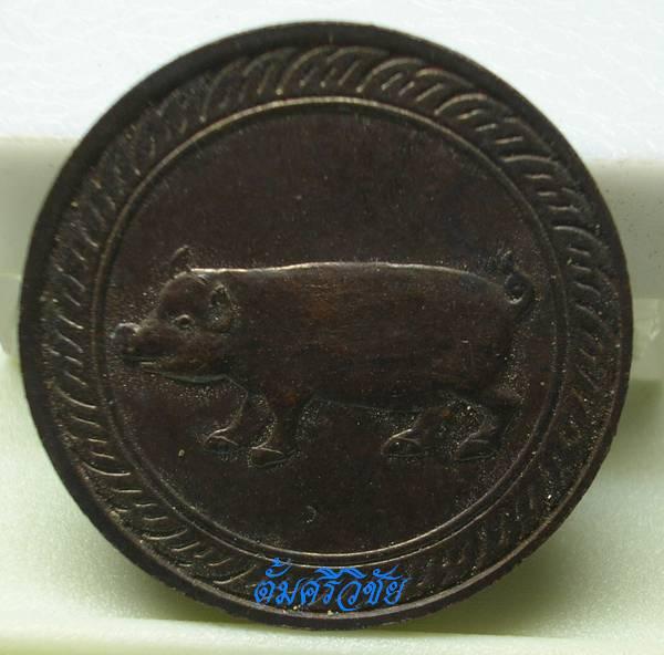 เหรียญนักษัตรประจำปีกุน สัญลักษณ์รูปสุกร (หมู)