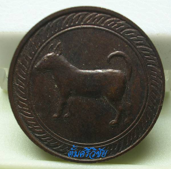 เหรียญนักษัตรประจำปีจอ สัญลักษณ์รูปสุนัข (หมา)