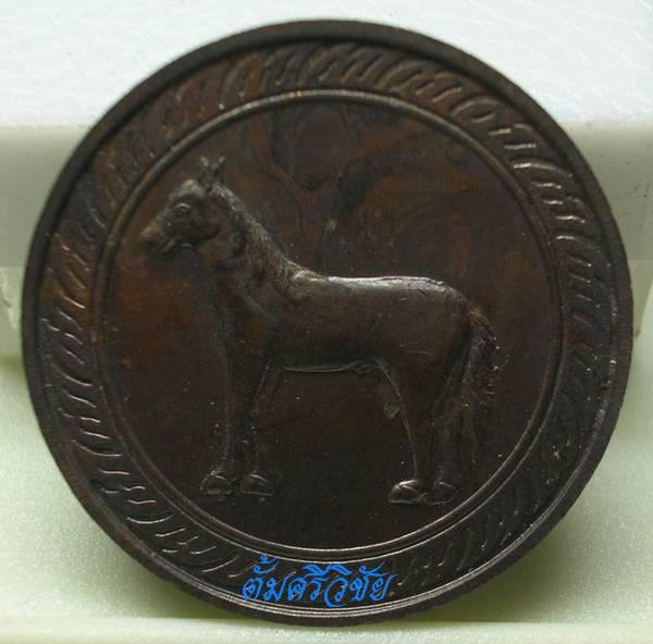 เหรียญนักษัตรประจำปีมะเมีย สัญลักษณ์รูปม้า