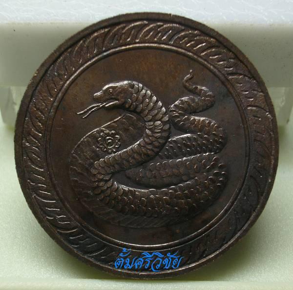 เหรียญนักษัตรประจำปีมะเส็ง สัญลักษณ์รูปงูเล็ก