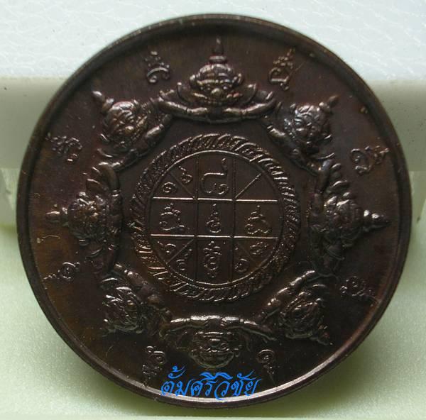 เหรียญนักษัตรประจำราศีเกิด ปี 2534