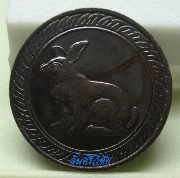 เหรียญนักษัตรประจำปีเถาะ สัญลักษณ์รูปกระต่าย