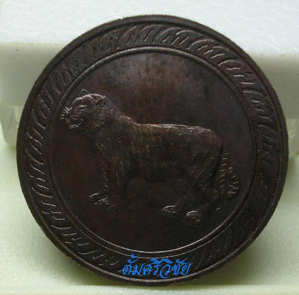 เหรียญนักษัตรประจำปีขาล สัญลักษณ์รูปเสือ