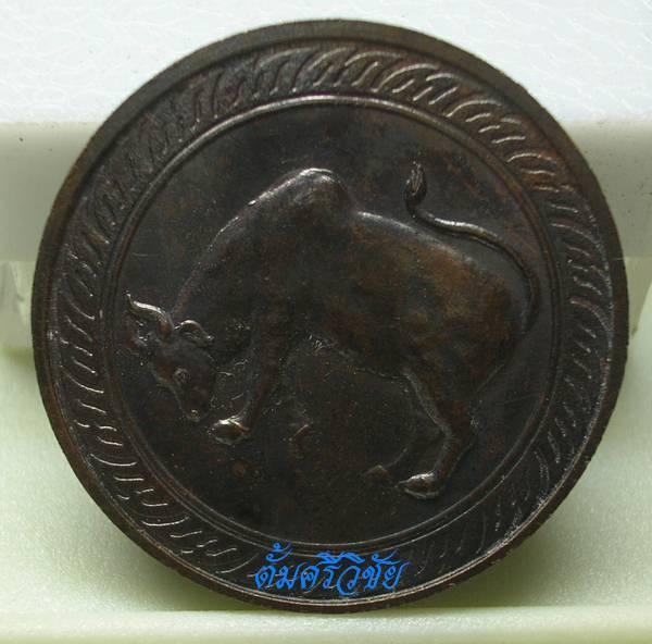 เหรียญนักษัตรประจำปีฉลู สัญลักษณ์รูปวัว