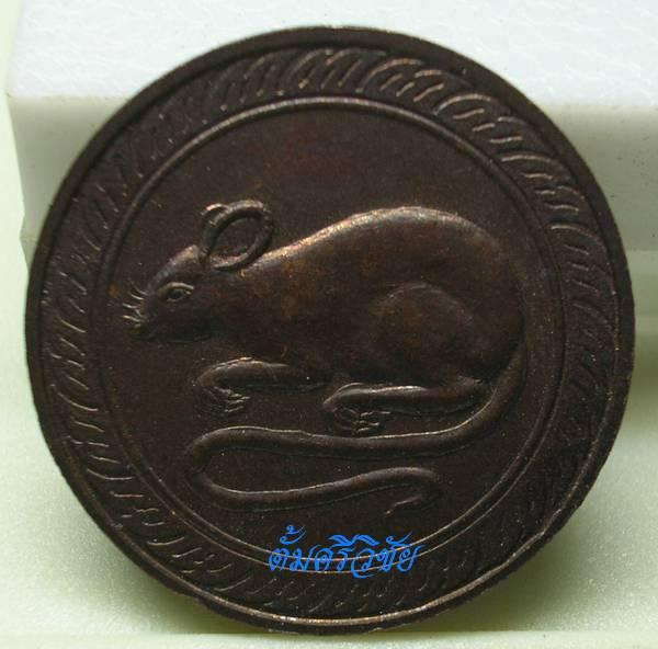 เหรียญนักษัตรประจำปีชวด สัญลักษณ์รูปหนู
