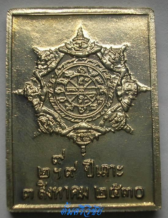 เหรียญแสตมป์ ปี30 บล็อคกรรมการ เนื้ออัลปาก้า