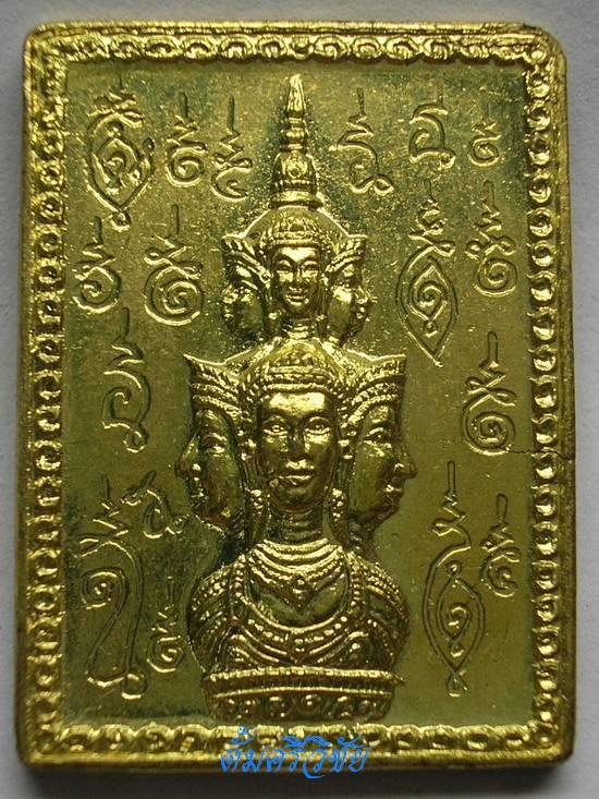 เหรียญแสตมป์ เนื้อทองฝาบาตร ปี 2530 กรรมการ