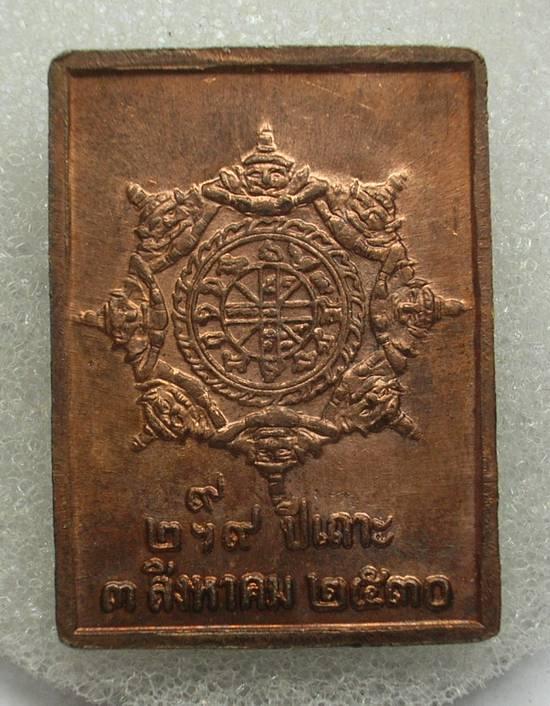 เหรียญแสตมป์ จตุคาม ปี30 ยันต์ข้าง(ด้านหลัง)