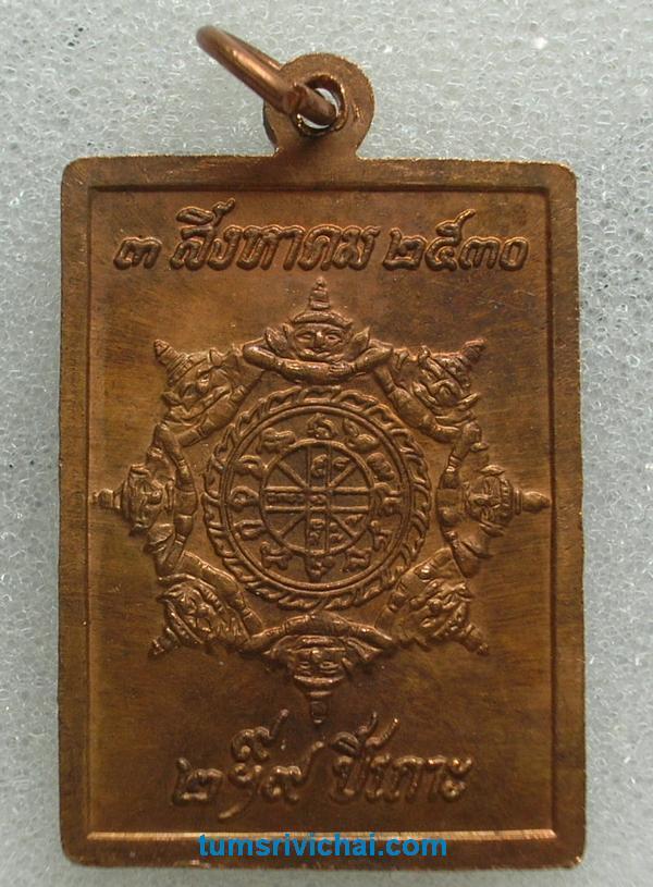 เหรียญแสตมป์ จตุคาม ปี30 ด้านหลัง