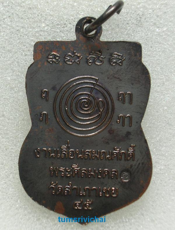 เหรียญเลื่อนสมณศักดิ์ อาจารย์ทอง วัดสำเภาเชย