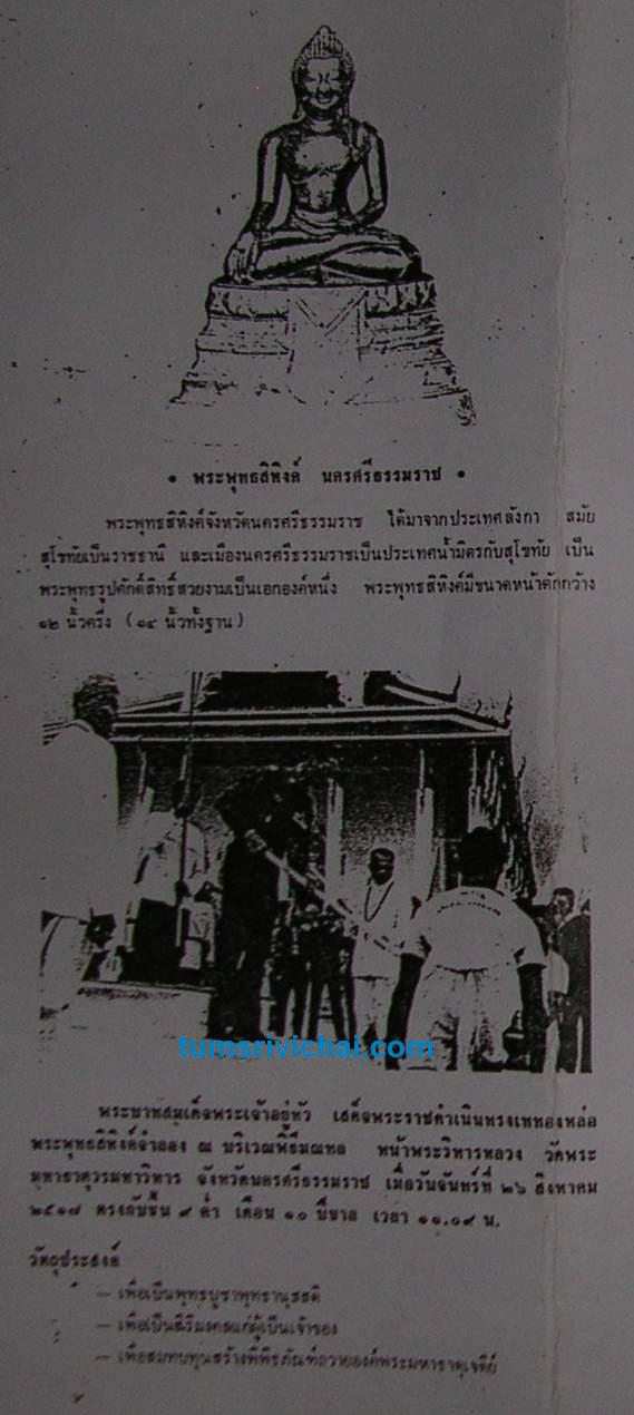 ใบฝอย พระพุทธสิหิงค์ ปี17 ในหลวงเททอง