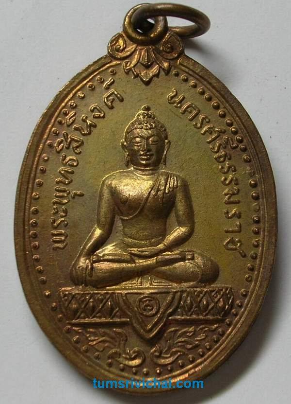 เหรียญพระพุทธสิหิงค์ ปี17 พิมพ์ใหญ่ จังหวัดนครศรีธรรมราช สวยแชมป์