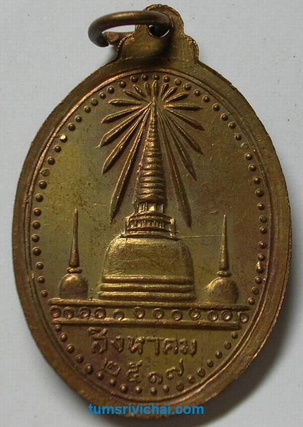 พระพุทธสิหิงค์ ปี2517 ในหลวงเททอง