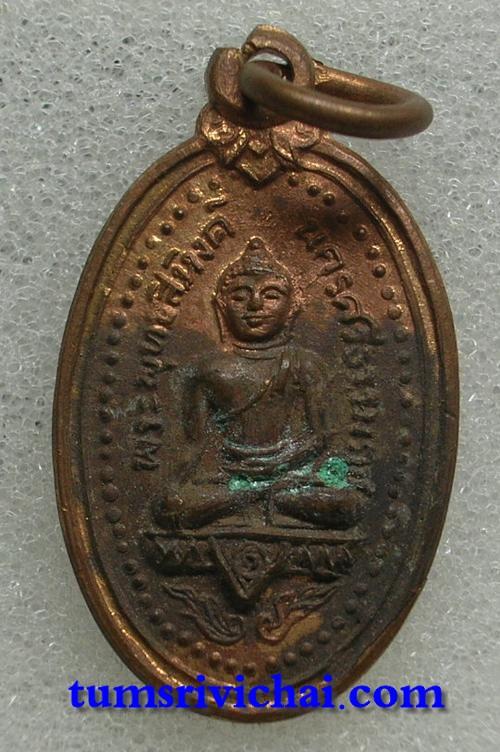 เหรียญพระพุทธสิหิงค์ พิมพ์เล็ก ปี17