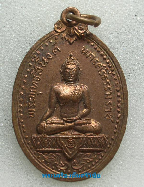 พระพุทธสิหิงค์ ปี17 เหรียญดีเด่นดังเมืองคอน วัดพระบรมธาตุนครศรีฯ