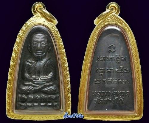 หลวงปู่ทวด วัดช้างให้ หลังหนังสือพิมพ์เล็ก ปี2505