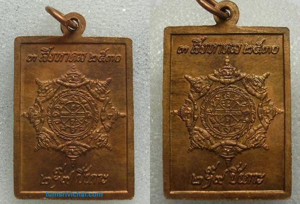 เหรียญแสตมป์ ปี30 พิมพ์มีหูไม่มียันต์