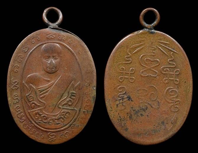 เหรียญหลวงพ่อชุ่ม วัดท่ามะเดื่อ รุ่นแรก ปี2463