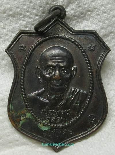 เหรียญพ่อท่านคล้าย วัดพิศิษฐ์อรรถราม อ.นาบอน จ.นครศรีธรรมราช