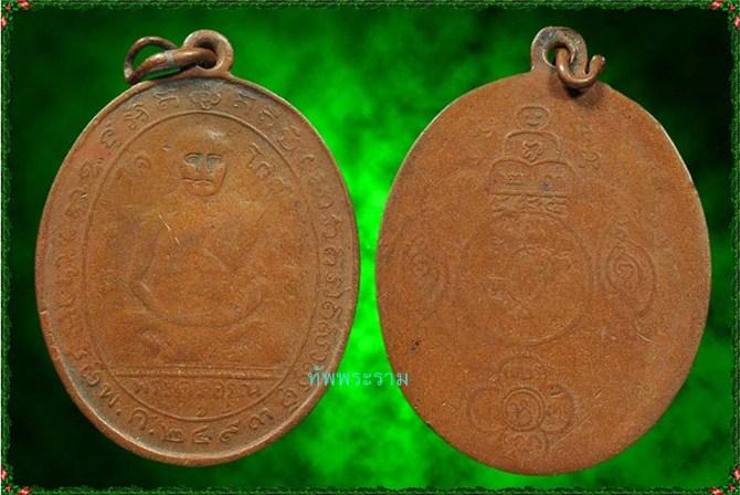 เหรียญหลวงพ่อพริ้ง วัดแจ้ง เกาะสมุย รุ่นแรก ปี 2493