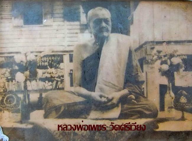 ประวัติพ่อท่านเพชร วัฑฒโน วัดศรีเวียง จ.สุราษฎร์ธานี (1)