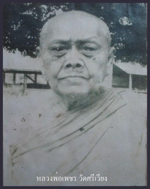 รูปถ่ายหลวงพ่อเพ็ชร วัฑฒโน วัดศรีเวียง จ.สุราษฎร์ธานี