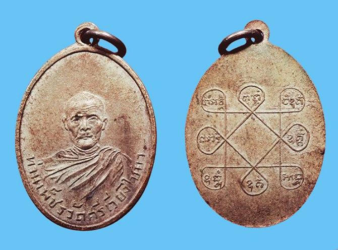เหรียญหลวงพ่อเพชร วฑฺฒโน วัดศรีเวียง รุ่นแรก ปี2492