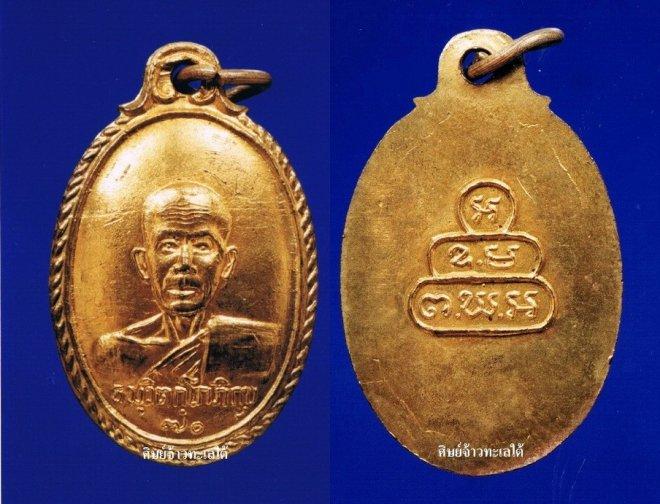 เหรียญเจ้าคุณนรรัตน์ (ธมฺมวิตกฺโก) รุ่นแรกปี2510 วัดเทพศิรินทร์