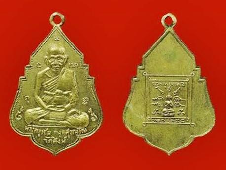 เหรียญหลวงพ่อเชน วัดสิงห์ จ.สิงห์บุรี รุ่นแรก
