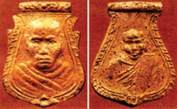 เหรียญหล่อรุ่นแรก หลวงพ่อน้อย วัดธรรมศาลา