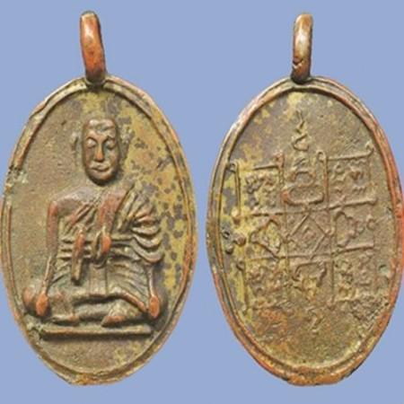 เหรียญหล่อโบราณ หลวงพ่อจั่น วัดบางมอญ ปี2465 จ.อยุธยา