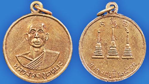 เหรียญหลวงพ่ออุตตมะ วัดวังก์วิเวการาม รุ่นแรก ปี2511 อมูเลทเมืองกาญจนบุรี
