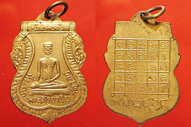 เหรียญพระศรีอาริย์ วัดไลย์ ปี 2468 จ.ลพบุรี