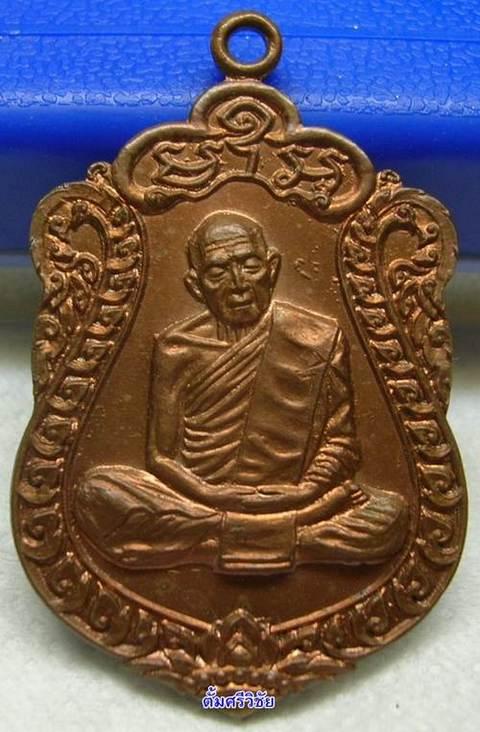 เหรียญเสมา 8 รอบ โค๊ดอุ หลวงปู่ทิม วัดละหารไร่