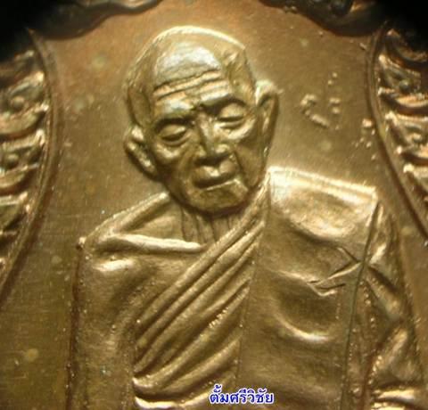 เหรียญหลวงปู่ทิม วัดละหารไร่