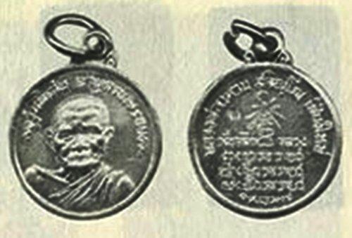 เหรียญหลวงปู่แหวน วัดดอยแม่ปั๋ง จ.เชียงใหม่