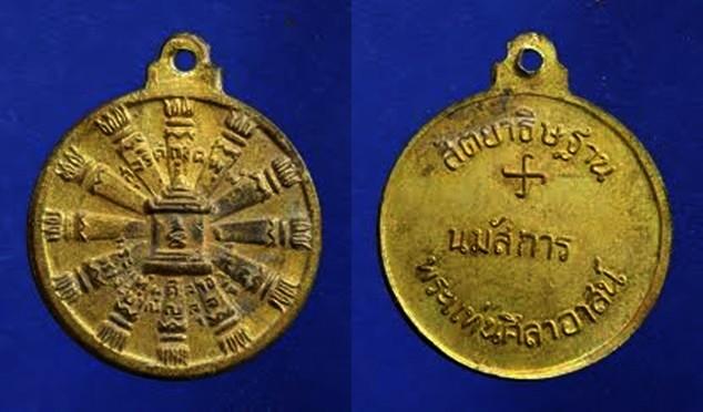 เหรียญนมัสการพระแท่นศิลาอาสน์ อุตรดิตถ์