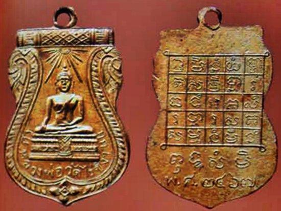 เหรียญหลวงพ่อวัดไร่ขิง รุ่นแรก ปี 2467