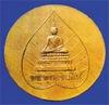 เหรียญพระพุทธชินสีห์